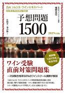 JSA ソムリエ・ワインエキスパート呼称資格認定試験対策 予想問題1500 2019年度版