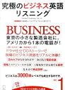 ビジネス リスニング