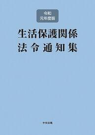 生活保護関係法令通知集 令和元年度版