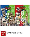 【セット組】モヤモヤさまぁ〜ず2 世界ブラブラシリーズ 第1巻 ローマ編 & 第2巻 ロンドン編