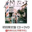 【早期予約特典】人間なのさ (初回限定盤 CD+DVD) (Hump Backレトロキーホルダー付き)