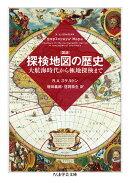 図説 探検地図の歴史
