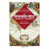 図説探検地図の歴史 (ちくま学芸文庫)