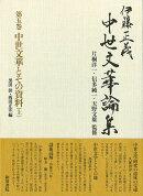 伊藤正義中世文華論集 第五巻 中世文華とその資料(上)