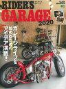 RIDER'S GARAGE(2020) (エイムック CLUB HARLEY別冊)