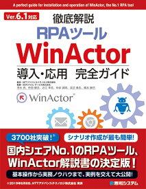 Ver.6.1対応 徹底解説RPAツールWinActor導入・応用完全ガイド [ NTTアドバンステクノロジ株式会社 ]