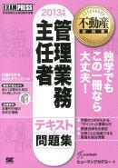 管理業務主任者テキスト&問題集(2013年版)