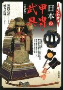 すぐわかる日本の甲冑・武具改訂版