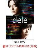 """【楽天ブックス限定先着特典 & 先着特典】dele(ディーリー)Blu-ray PREMIUM """"undeleted"""" EDITION(ポストカード …"""