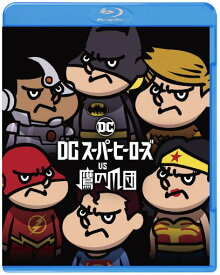 DCスーパーヒーローズ vs 鷹の爪団 ブルーレイ&DVDセット(2枚組)【Blu-ray】 [ 山田孝之 ]