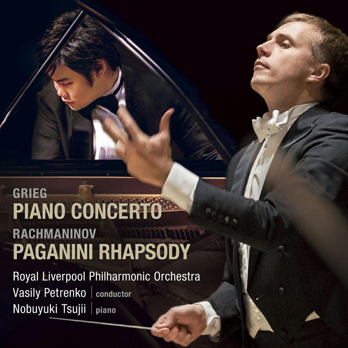 グリーグ:ピアノ協奏曲 イ短調 /ラフマニノフ:パガニーニの主題による狂詩曲 [ 辻井伸行 ]
