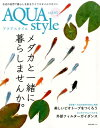 AQUA style(vol.05) 特集:メダカと一緒に暮らしませんか。/美しいビオトープをつく (NEKO MOOK)