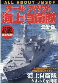 オールアバウト海上自衛隊 最新版 (イカロスMOOK)