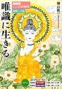 唯識に生きる (NHKシリーズ NHKこころの時代宗教・人生) [ 横山紘一 ]