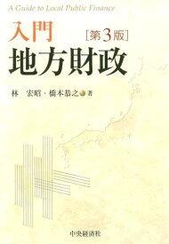 入門地方財政第3版 [ 林宏昭 ]