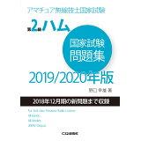 第2級ハム国家試験問題集(2019/2020年版)