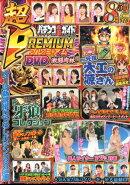 パチンコ必勝ガイド超PREMIUM DVD激闘肉林