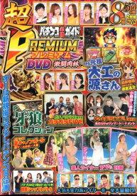 パチンコ必勝ガイド超PREMIUM DVD激闘肉林 (GW MOOK)