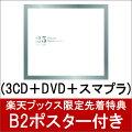 【予約】【楽天ブックス限定先着特典】Finally (3CD+DVD+スマプラ) (B2ポスター 楽天ブックスVer.付き)