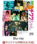 【楽天ブックス限定先着特典】チワワちゃん(クリアポーチ & プレスシート付き)【Blu-ray】