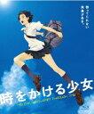 時をかける少女 Blu-ray【Blu-ray】 [ 仲里依紗 ]