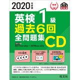 英検1級過去6回全問題集CD(2020年度版) (<CD>)