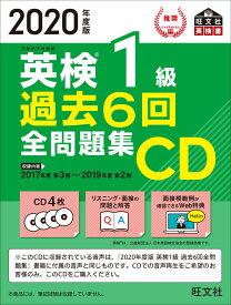 2020年度版 英検1級 過去6回全問題集CD [ 旺文社 ]