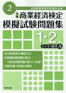 全商商業経済検定模擬試験問題集1・2級ビジネス経済A(令和2年度版)