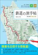 鉄道の旅手帖 四訂版