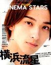 CINEMA STARS(vol.3) 特集:横浜流星主演映画「いなくなれ、群青」スペシャルグラビア (TOKYO NEWS MOOK テレ…