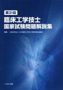 第31回臨床工学技士国家試験問題解説集