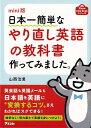 【バーゲン本】日本一簡単なやり直し英語の教科書作ってみました。 [ 山西 治男 ]