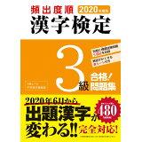 頻出度順漢字検定3級合格!問題集(2020年度版)