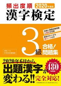 2020年度版 頻出度順 漢字検定3級 合格!問題集 [ 漢字学習教育推進研究会 ]