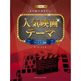 あの曲が弾きたい!人気映画テーマベスト30 ラ・ラ・ランド (ピアノソロ/中級)
