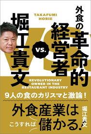 堀江貴文VS.外食の革命的経営者 [ 堀江貴文 ]
