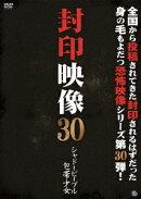 【予約】封印映像30 シャドーピープル 包帯少女