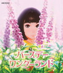 バースデー・ワンダーランド(通常版)【Blu-ray】