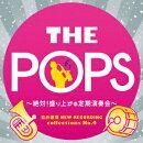 岩井直溥 NEW RECORDING collections No.4 THE POPS 〜絶対!盛り上がる定期演奏会〜