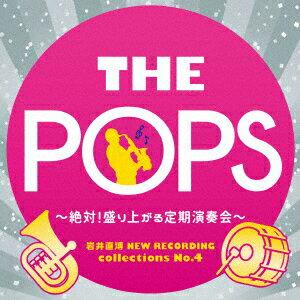 岩井直溥 NEW RECORDING collections No.4 THE POPS 〜絶対!盛り上がる定期演奏会〜 [ 天野正道 東京佼成ウインドオーケストラ ]