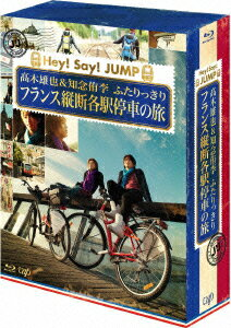 J'J Hey! Say! JUMP 高木雄也&知念侑李 ふたりっきり フランス縦断 各駅停車の旅 Blu-ray BOX-ディレクターズカット・エディションー【Blu-ray】 [ 高木雄也 ]