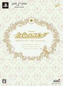 金色のコルダ BOXセレクション 〜 10th Anniversary 〜