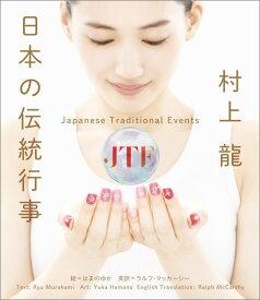 日本の伝統行事 Japanese Traditional Events [ 村上 龍 ]