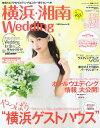 横浜・湘南Wedding No.16 (生活シリーズ) [ ウインドアンドサン ]