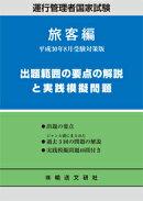 運行管理者国家試験出題範囲の要点の解説と実践模擬問題 旅客編(平成30年8月受験対策版)