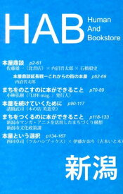 HAB新潟 Human And Bookstore