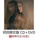 【先着特典】君は生きてますか (初回限定盤 CD+DVD)(ポストカードB)