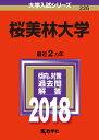 桜美林大学(2018) (大学入試シリーズ)