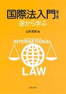 国際法入門〔第2版〕