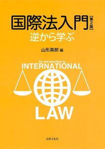 国際法入門〔第2版〕 逆から学ぶ [ 山形 英郎 ]